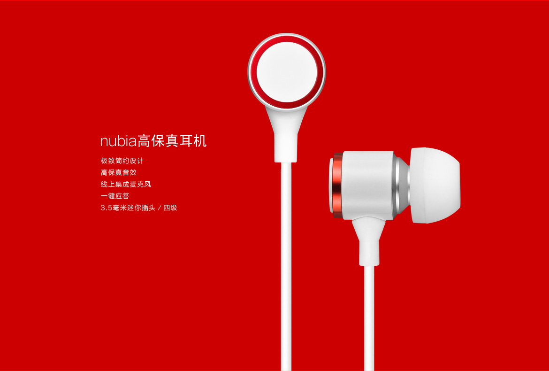 【手机耳机】nubia 高保真耳机——努比亚nubia智能