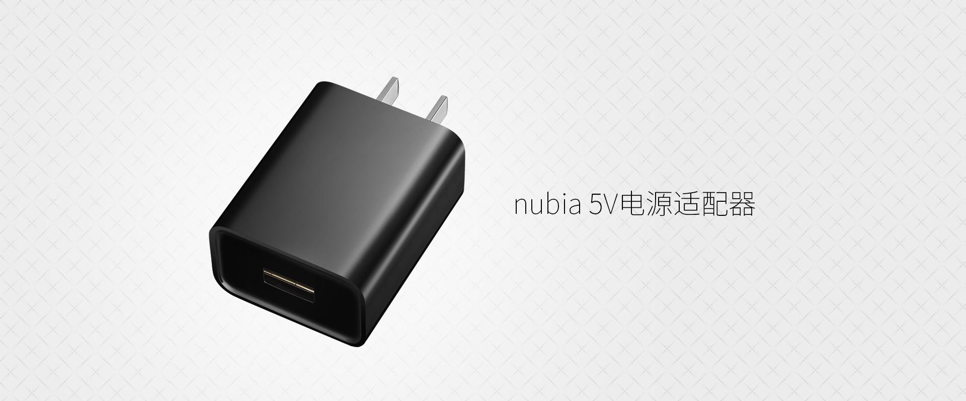 nubia 电源适配器(5V)