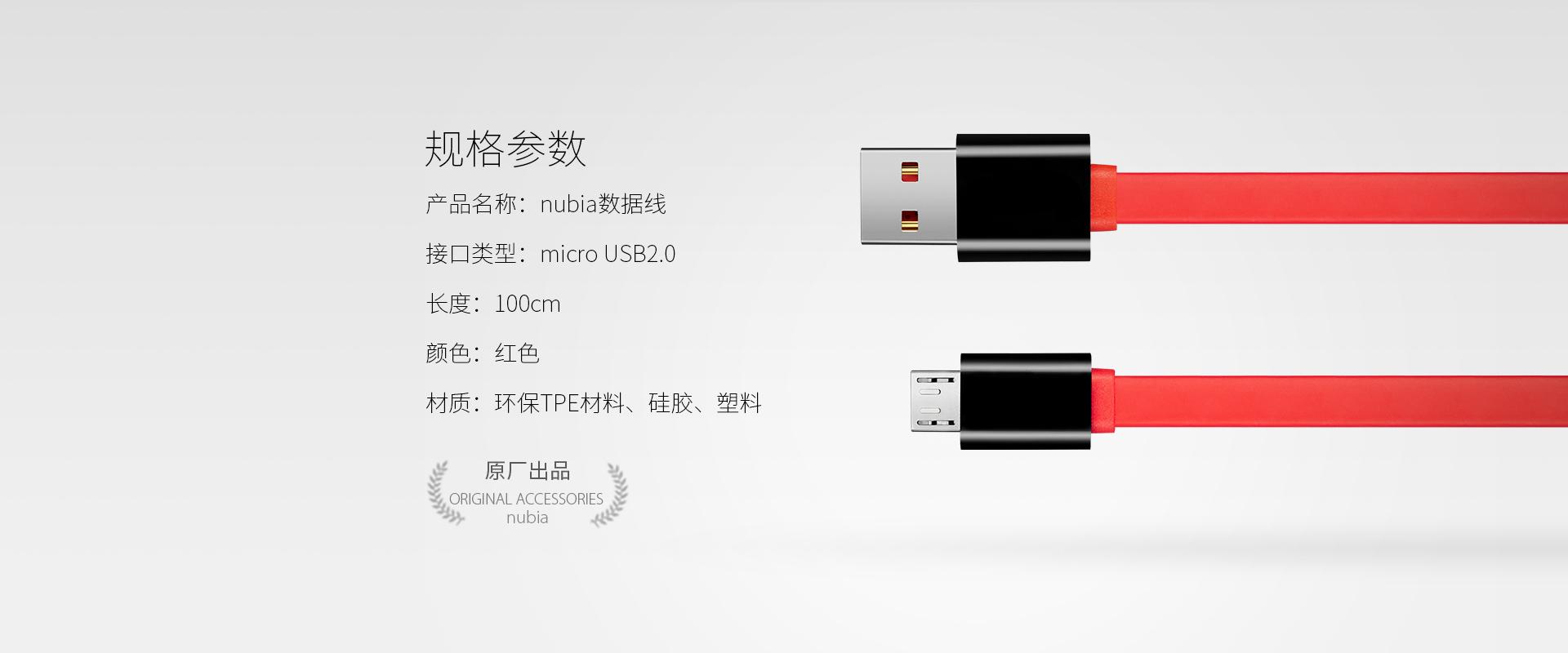 nubia micro USB 数据线