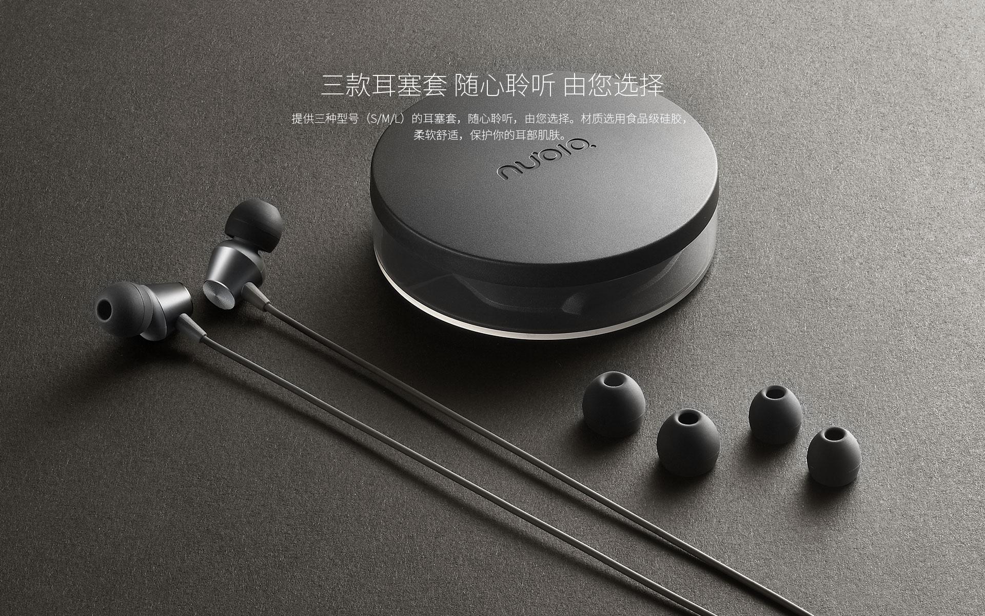 努比亚律音耳机