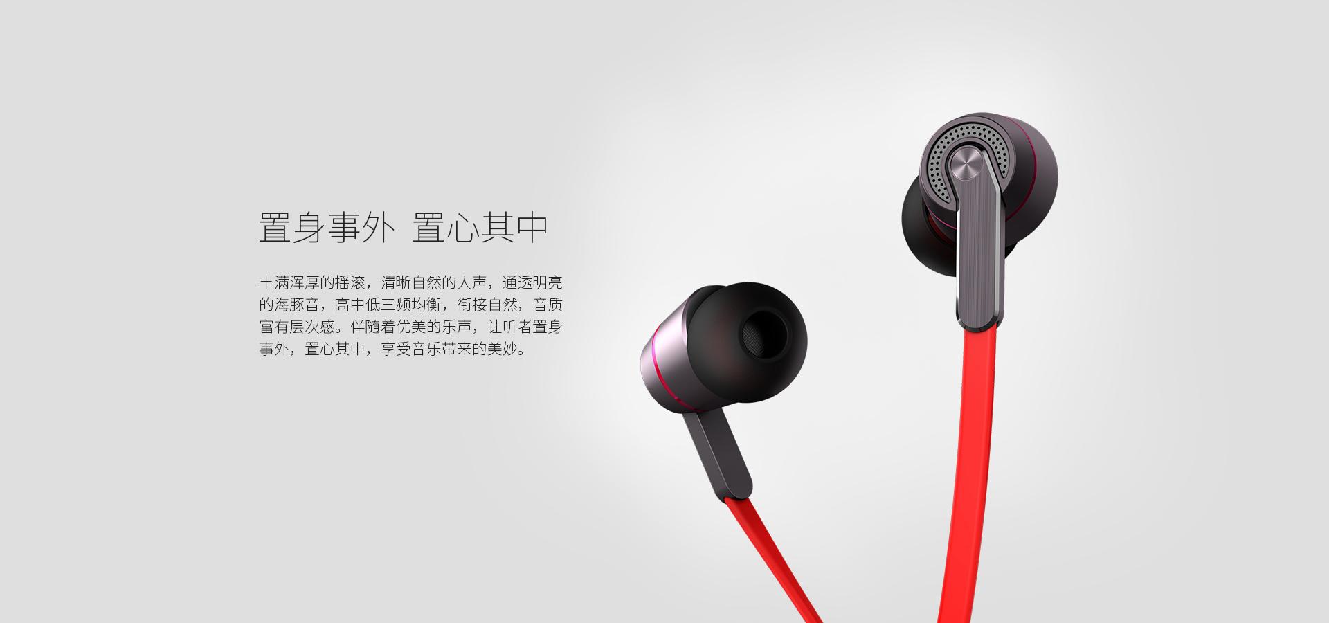努比亚 律音Pro耳机