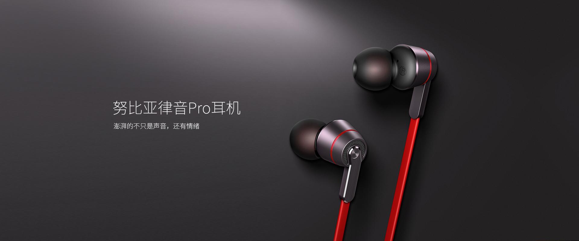 OnePlus 一加 银耳2 耳机 开箱(对比 nubia 努比亚 律音Pro)
