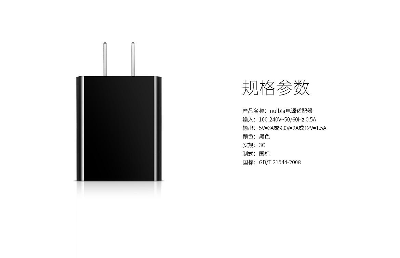 nubia 电源适配器(快充3.0)