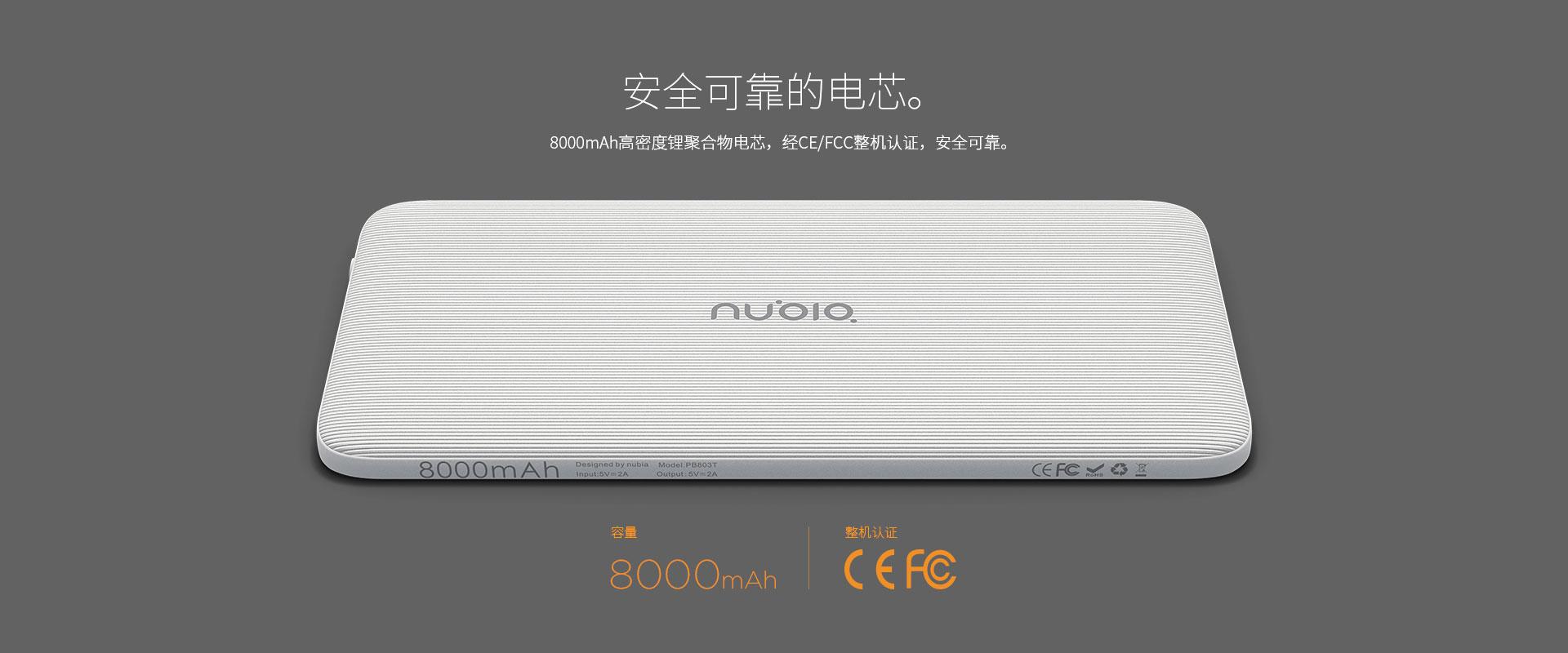 努比亚便携移动电源