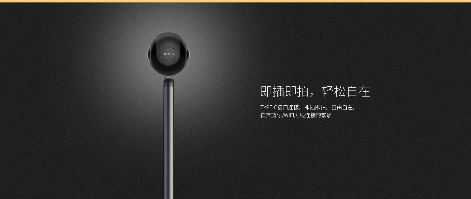 努比亚VR全景相机