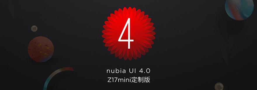 nubia UI 4.0 Z17mini定制版