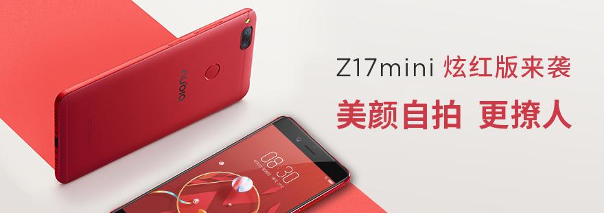 Z17mini炫红版 撩燃夏日