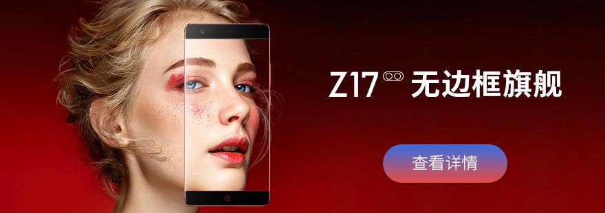 Z17真的是你想要的年度旗舰机吗?