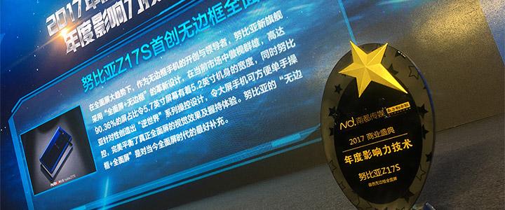 """全面屏无边框努比亚Z17S荣获""""年度影响力技术""""大奖"""
