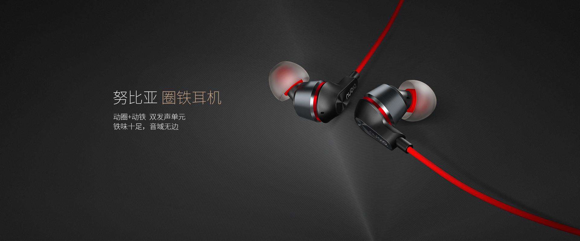 努比亚圈铁耳机