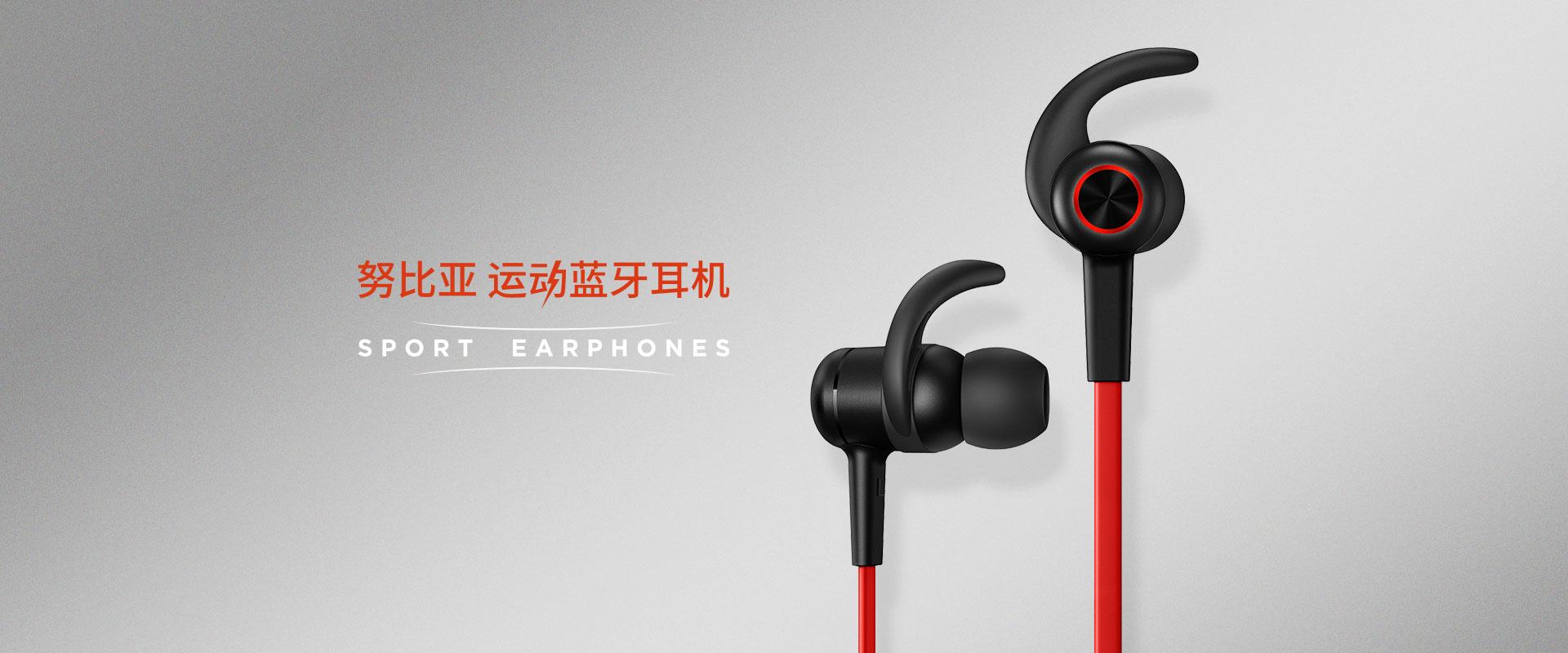 努比亚运动蓝牙耳机