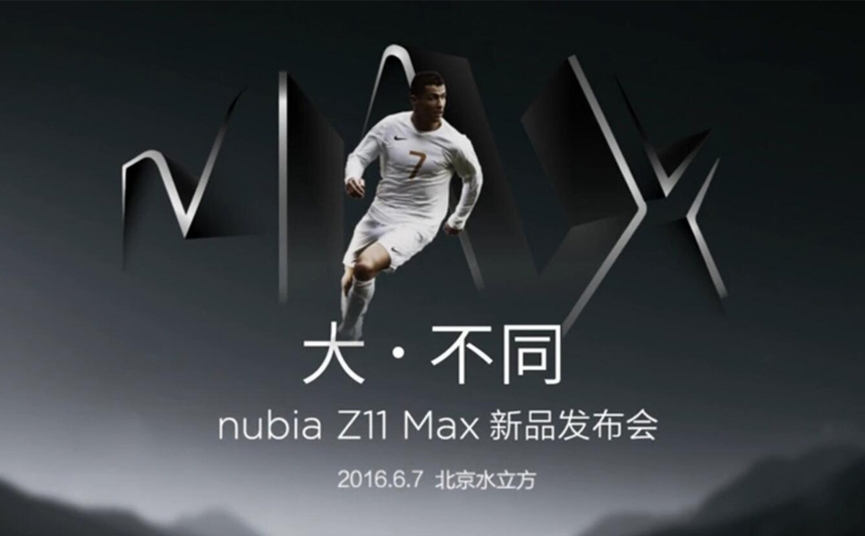 努比亚Z11Max即将全球亮相 C罗邀您见证大·不同